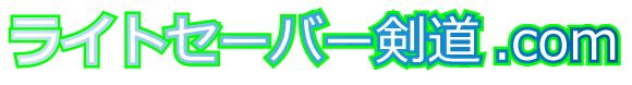 ライトセーバー剣道.com